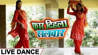 फार दिहला सलवार - गाँव का मजेदार डांस - Bhojpuri Live Dance - Manisha Live Dance