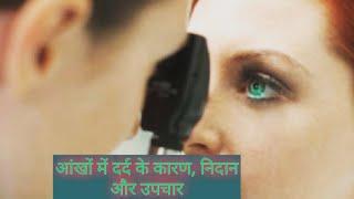 आंखों में दर्द के कारण, निदान और उपचार