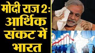 मोदी राज 2: आर्थिक संकट में भारत, भयंकर मंदी की आहट...! देखें खास रिपोर्ट
