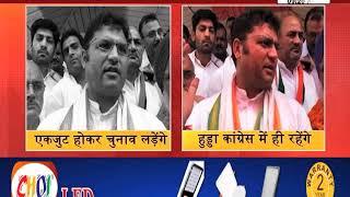 #BHUPINDER_HOODA  कांग्रेस में ही रहेंगे – #ASHOK_TANWAR