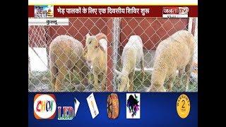 #KULLU में भेड़ पालकों के लिए एक दिवसीय कार्यक्रम