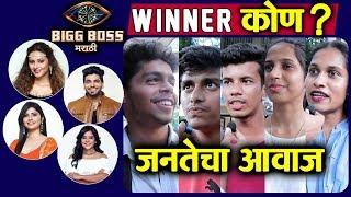 Bigg Boss Marathi 2 | Who Will Be The WINNER? | Public Reaction | Shiv Neha Veena Shivani Kishori