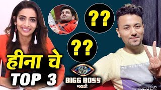 Heena Panchal Reveals Her TOP 3 Contestants | Bigg Boss Marathi 2