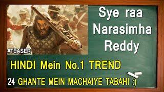 Syeraa Narasimha Reddy Teaser Record Breaking VIEWS On YOUTUBE In 24 Hours Trending No.1