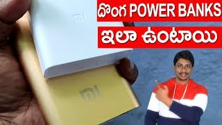 How to find fake mi or redmi power bank telugu ?