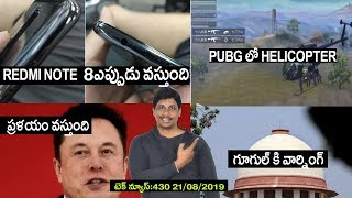 Technews in telugu 430:redmi note 8 pro launching date,PUBG get helicopters,oneplus tv,Asteroid