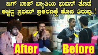 ಬಿಗ್ ಬಾಸ್ ಖ್ಯಾತಿಯ ಭುವನ್ ತೊಡೆ ಕಚ್ಚಿದ್ದ ಪ್ರಥಮ್ ಪ್ರಕರಣಕ್ಕೆ ಹೊಸ ತಿರುವು..! || Bigg Boss Pratham & Bhuvan