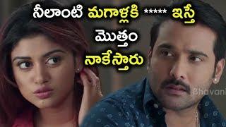 నీలాంటి మగాళ్లకి ***** ఇస్తే మొత్తం నాకేస్తారు || Latest Telugu Movie Scenes || Tarun , Oviya Helen