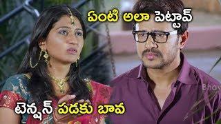ఏంటి అలా పెట్టావ్ టెన్షన్ పడకు బావ || Latest Telugu Movie Scenes