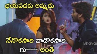 భయపడకు అమ్మడు నేనొకసారి వాడొకసారి గు****** అంతే  || Latest Telugu Scenes