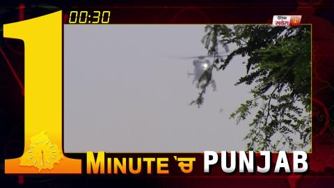 1 Minute में देखिए पूरे Punjab का हाल. 21.08.2019