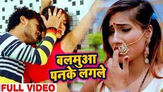 HD VIDEO - Shani Kumar Shaniya - Balamua Panake Lagale - बलमुआ पनके लगले - Bhojpuri Song