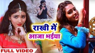 आ गया Duja Ujjawal का New #रक्षा बंधन Song - राखी में आजा भईया - Bhojpuri Raksha Bandhan Songs