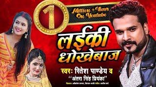 लईकी धोकेबाज़ - #Ritesh Pandey - Laiki Dhokebaaz - Antra Singh Priyanka -  Bhojpuri Song 2019