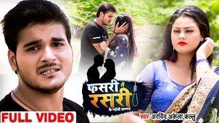 HD VIDEO - Arvind Akela Kallu &Tanu Shree का भोजपुरी Sad Song - Fasri Me Rasri Ke Naikhe Jarurat