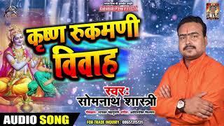 जन्माष्टमी स्पेशल - कृष्ण रुकमणी विवाह - Somnath sastri -  Krishna Bhajan (2019)