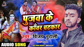 #Vijay Bhutali का New Bol Bam Song 2019 - पुजवा के काँवर चाटकर - Pujawa Ke Kanwar Chatkar