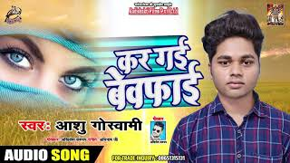 Kar Gayi Bewafai - Ashu Goshwami - कर गयी बेवफाई - New Sad Songs 2019