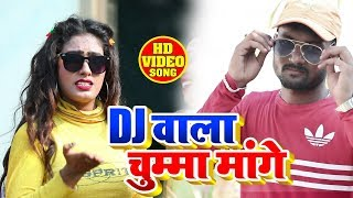 HD VIDEO - Vickey Thakur - चूमा मांगे DJ वाला - New Bhojpuri Songs 2019  video - id 361892987832c9 - Veblr Mobile