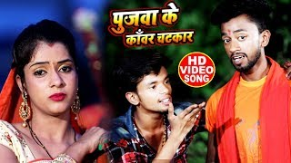 New Bol Bam #Video Song 2019 - पुजवा के काँवर चटकार - Vijay Bhutali - Pujawa Ke Kanwar Chatkar