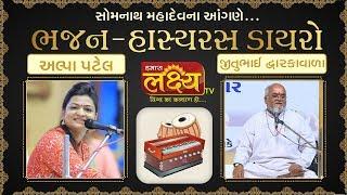 Bhajan Hasyaras-Dayro || Alpaben Patel, Jitubhai dwarkavala || Somnath, Gujarat