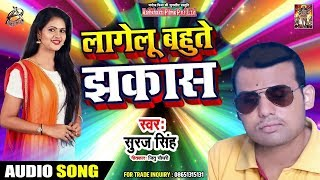 लागेलू बहुते झकास - Suraj Singh - Lagelu Bahute Jhakas - New bhojpuri Hit Song 2019
