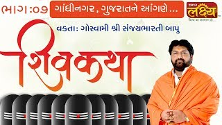 Sanjaybharti Bapu || Shiv Katha || Gandhinagar || Gujarat || Part-07