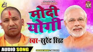 आ गया Surendra Singh का जबरदस्त गाना - Modi Yogi - मोदी योगी - New Bhojpuri Songs 2019