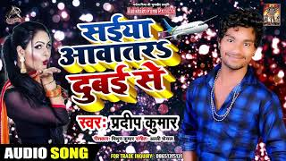 सइयां अवतार दुबई से - Pradeep Kumar - Saiyaan Aayat Tare Dubai Se - New Bhojpuri Songs 2019