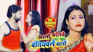 New Video Song - खाली फोनवे पर खुब बतियवले बानी - Ajit Anmol & Annu bhardwaj - New Song