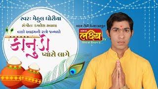Valo Atham ni Rate Janmyo Kanudo Pyaro Lage || Mehul Dhoriya || by Lakshya TV