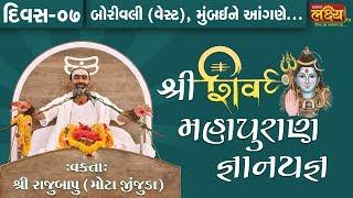 Pu.Rajubapu || Shree ShivMahapuran Katha || Borivali, Mumbai || Day 7