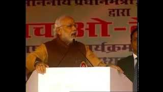 PM's speech on launch of 'Beti Bachao- Beti Padhao' scheme | PMO