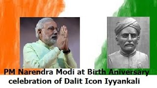 PM Narendra Modi at Birth Aniversary celebration of Dalit Icon Iyyankali | PMO