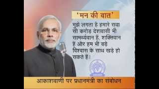 "PM'S FIRST ADDRESS TO NATION ON AKASHWANI ""MAN KI BAAT"" 