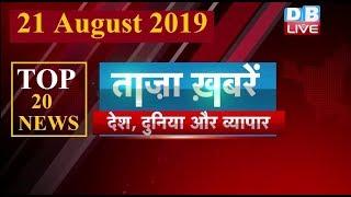 Today Breaking News | देश, दुनिया और व्यापार की ख़बरे |21 August top News|#DBLIVE