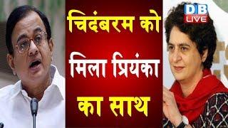 P. Chidambaram को मिला Priyanka Gandhi का साथ | 'P. Chidambaram पर हुई शर्मनाक कार्रवाई' |#DBLIVE