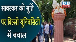Savarkar, Bose, Bhagat Singh busts put up overnight | Delhi university latest news|DU North Campus
