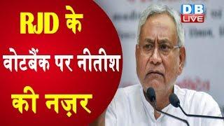 Nitish Kumar ने खेला धार्मिक कार्ड | Bihar news in hindi | RJD के वोटबैंक पर नीतीश की नज़र