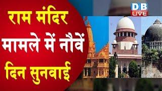 राम मंदिर मामले में नौवें दिन सुनवाई | Ram Mandir latest news today | Ram Mandir news | #DBLIVE
