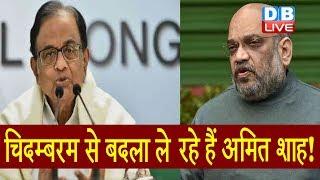 Chidambaram से बदला ले रहे हैं Amit Shah ! | chidambaram latest news | #DBLIVE