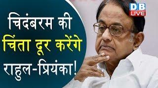 P. Chidambaram की चिंता दूर करेंगे राहुल-प्रियंका !  Rahul-Priyanka का Modi सरकार पर निशाना