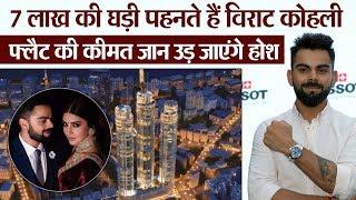 7 लाख की घड़ी पहनते हैं Virat Kohli, फ्लैट की कीमत जानकर उड़ जाएंगे आपके होश, जरूर देखें Video