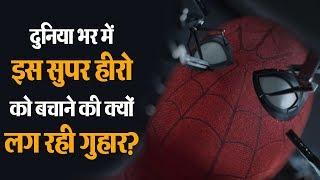 Marvel Cinematic Universe में अब नहीं दिखेगा Spider Man?