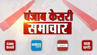 Punjab Kesari News || P. Chidamabaram की बढ़ी मुश्किलें, वकील ने भगवान Ram को बताया नाबालिग।