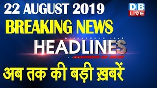 अब तक की बड़ी ख़बरें | morning Headlines | breaking news 22 August | india news | top news | #DBLIVE