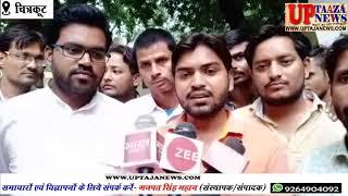 चंद्रिका प्रसाद उपाध्याय को प्रदेश सरकार में राज्यमंत्री बनाये जाने पर चित्रकूट में भाजपाइयों में खु