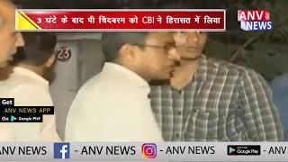 CBI ने पी चिंदबरम को हिरासत में लिया