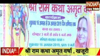 श्री राम कथा अमृत वर्षा  , कथा व्यास देवी शाशि प्रभा जी के मिठे अमृत सुनिए