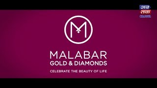 Malabar Gold and Diamonds Latest Collection on Festival | Store Tour - Rajkot | ABTAK MEDIA